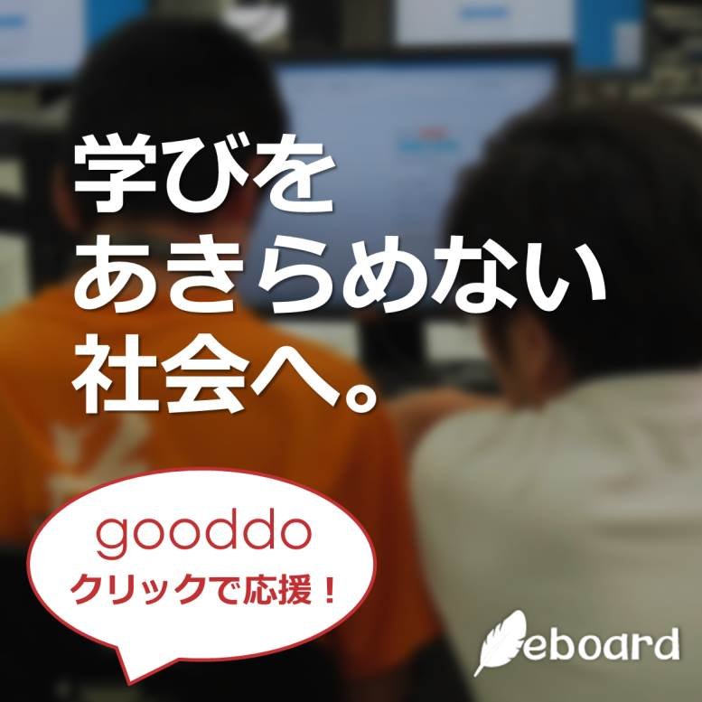 NPO法人 eboard