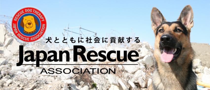 日本レスキュー協会』の無料支援...