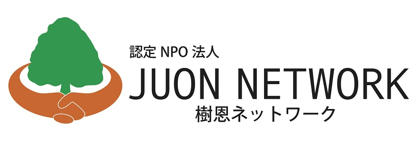 NPO法人 JUON(樹恩) NETWORK