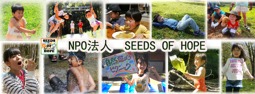 NPO法人 SEEDS OF HOPE