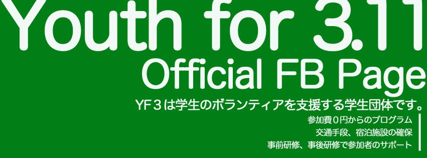 NPO法人 Youth for 3.11