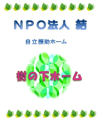 NPO法人 結